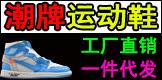 潮牌运动鞋