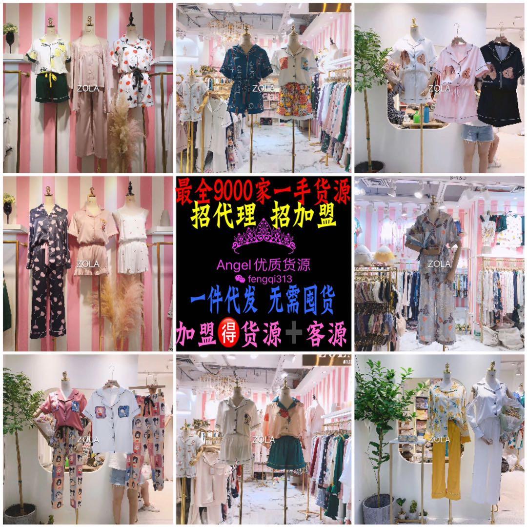 2020夏秋季新款韩版女装童装一手货源号厂家直销一件代发招代理加盟