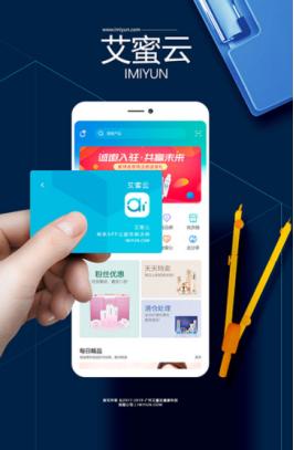 艾蜜云App智慧生意系统全国招商