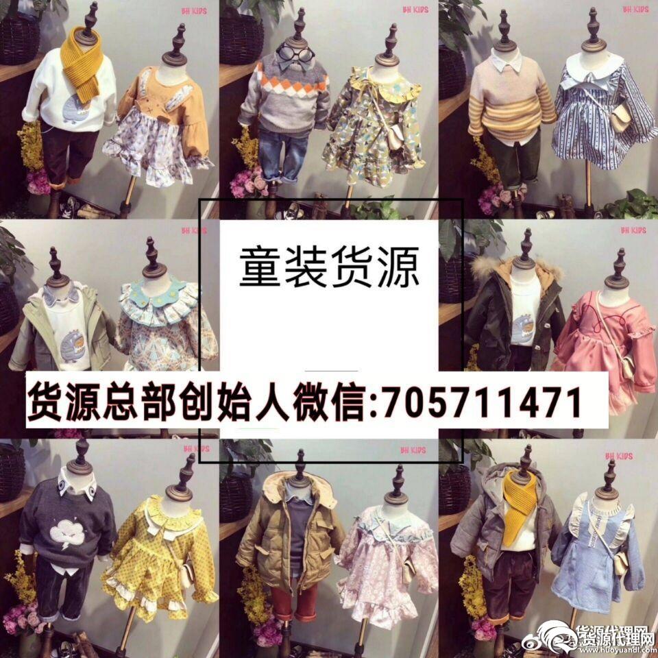 中韩男女童装一手货源总部免费招代理