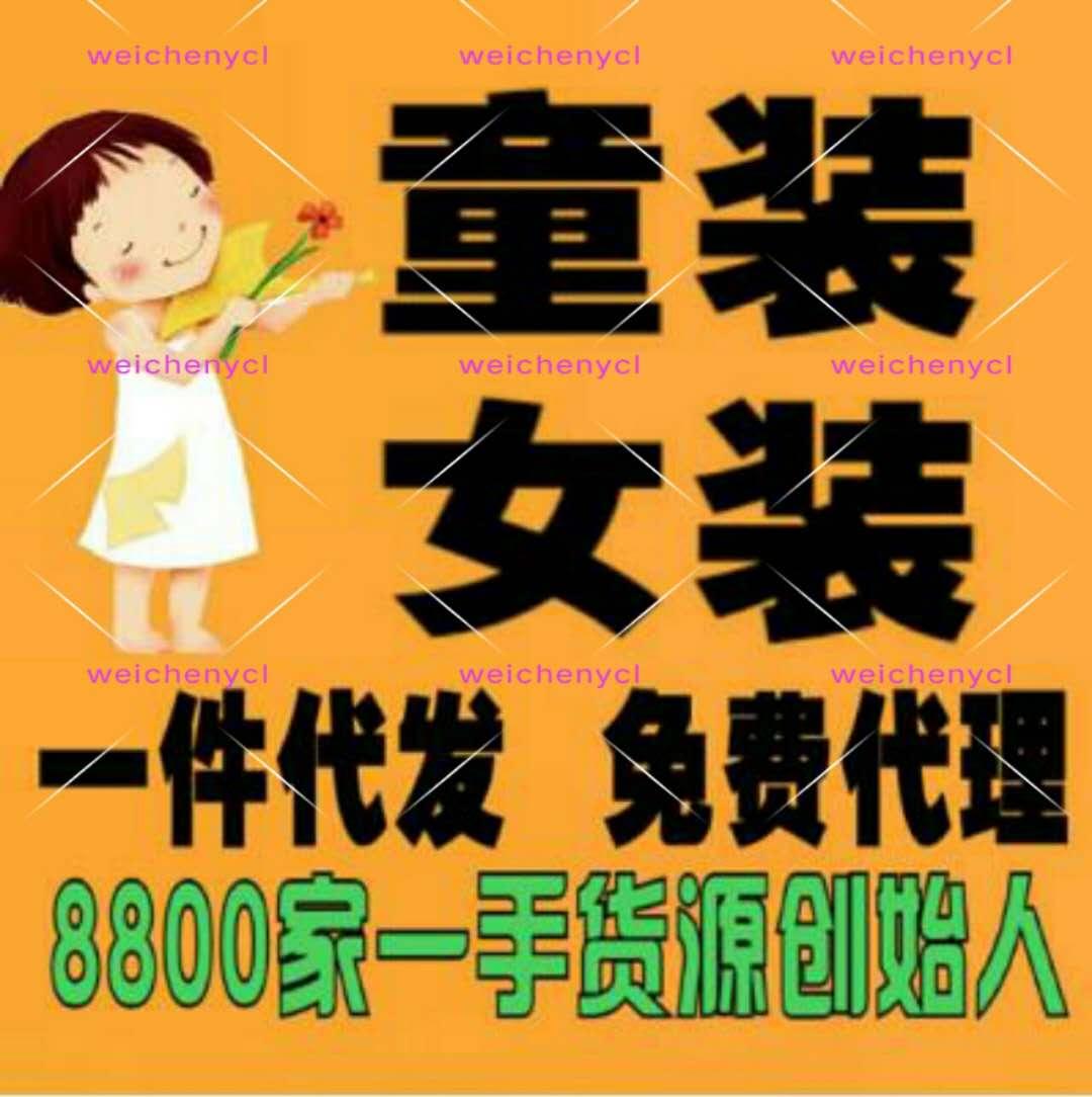 依儿货源厂家直销-女装童装招加盟