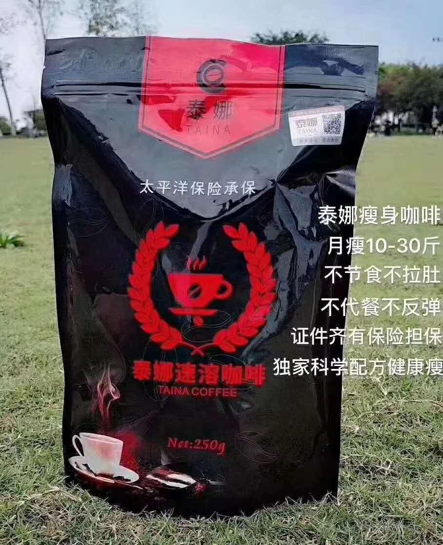微商爆款【泰娜減肥咖啡】正品貨源——支持一件代發