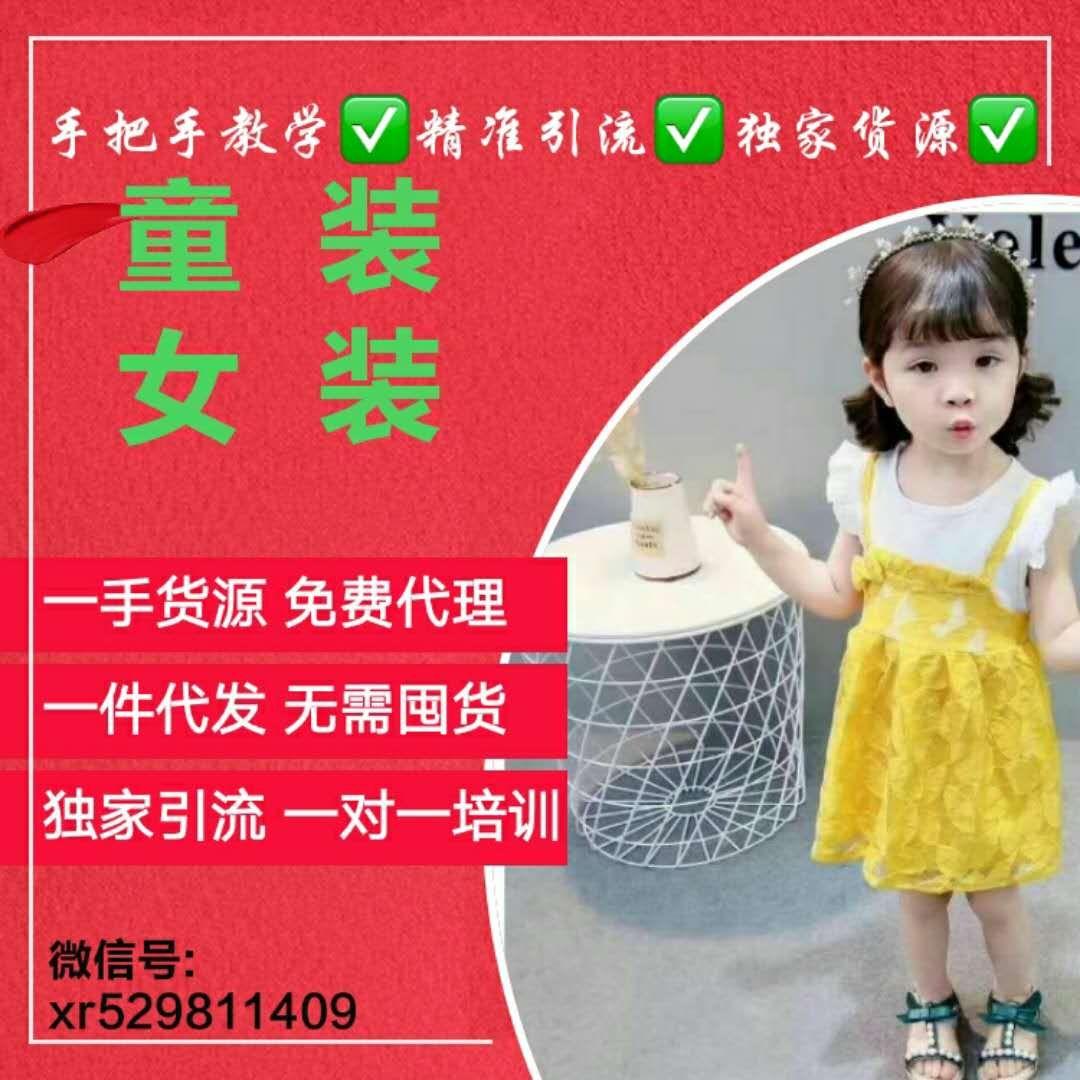 童装女装一手货源服装代理 一件代发无需囤货