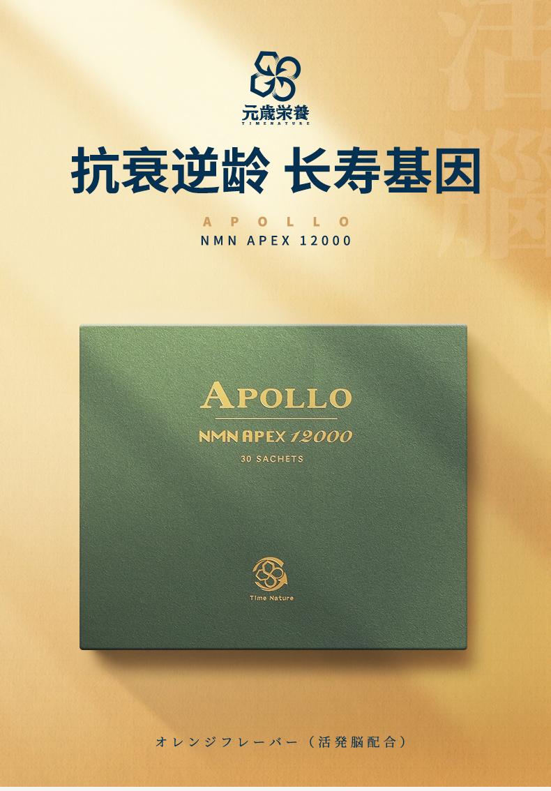 美国进口阿波罗APOLLO NMN12000增强版有哪些功效和作用
