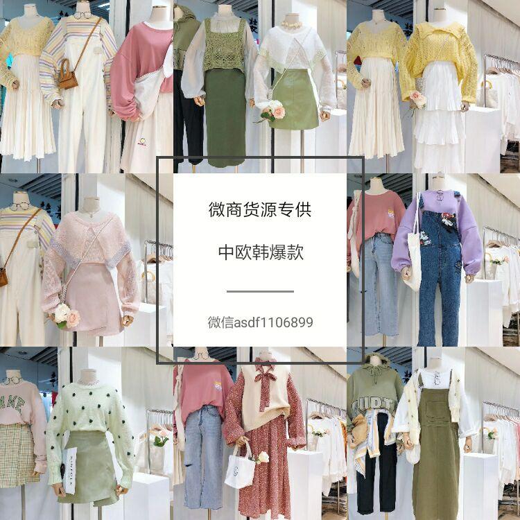 韩版潮流女装一手货源全国诚招代理加盟,一件代发