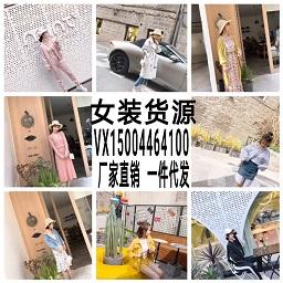 9000家微商一手童装 女装货源招代理 一件代发 免费代理