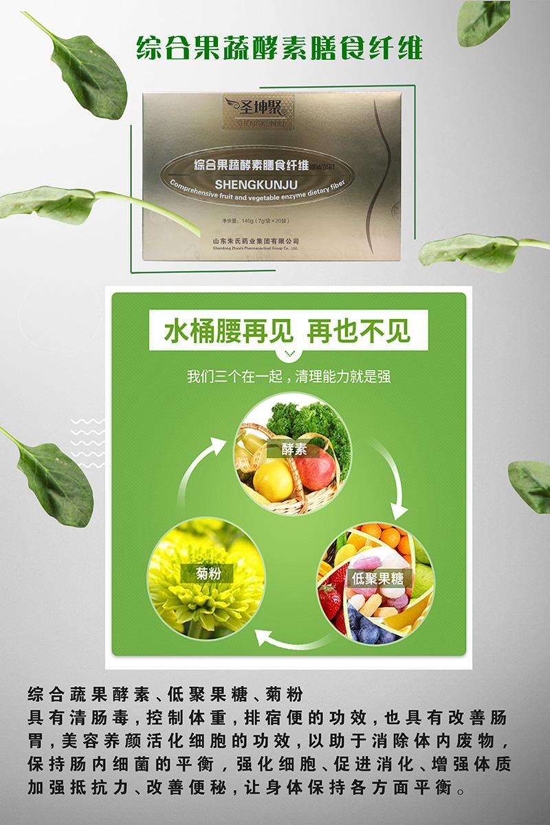 綜合果蔬酵素膳食纖維