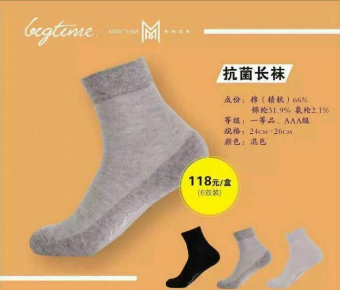 袜子货源市场好做吗?代理大时代防臭袜子