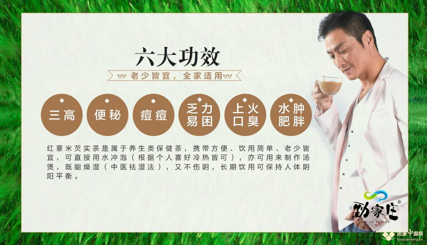 劲家庄 红薏米芡实茶