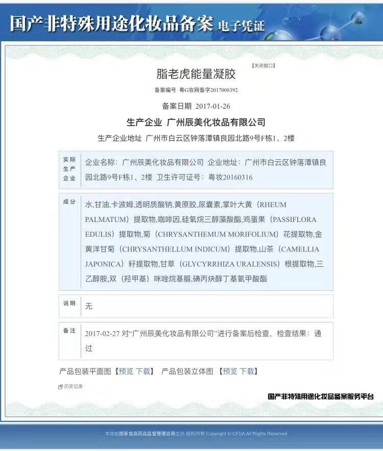 保健品蜜拉貝兒脂老虎廠家官網正品授權批發