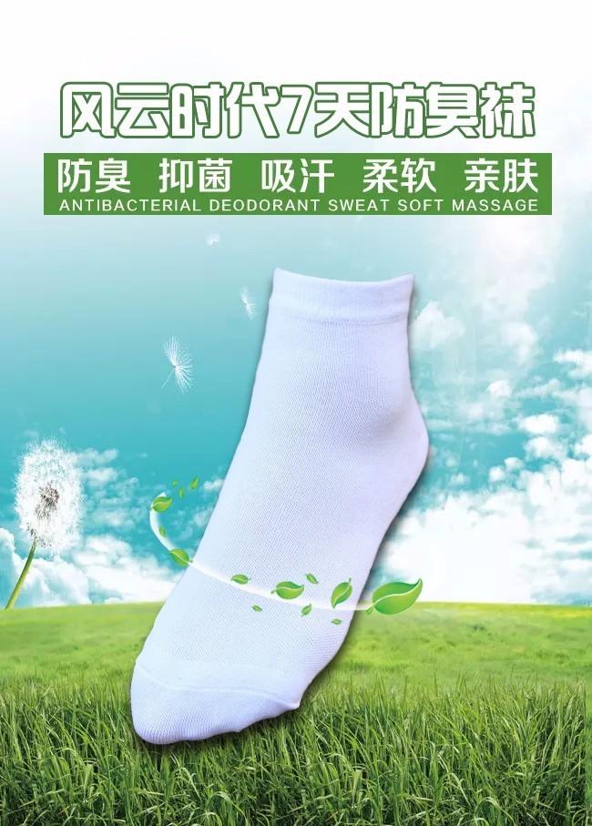 风云时代防臭袜欢迎各地代理加盟