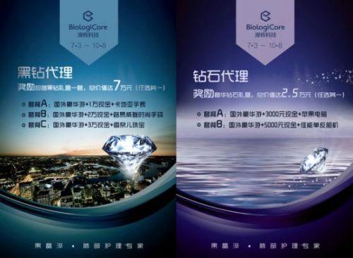 果晶淬7月3日全球上市,开拓微商界蓝海