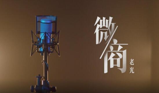 大时代大电影《微商》主题曲及MV震撼发布
