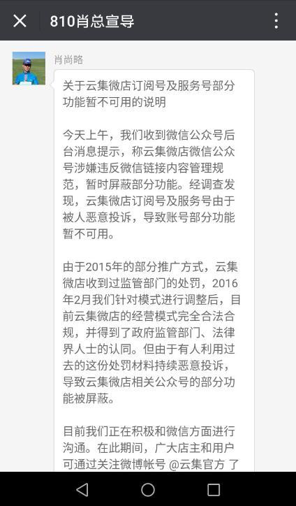 """网红微商""""云集微店""""突遭永久封号 腾讯:从事传销活动被处罚"""