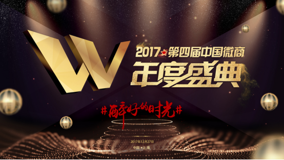 2017微商大事件 第四届中国微商年度盛典盛势开启