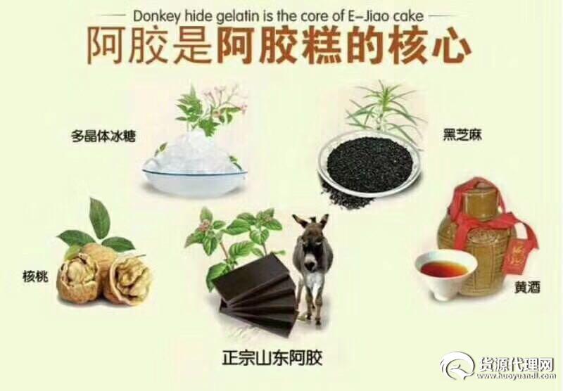 """阿胶糕招代理,阿胶与人参、鹿茸并列称为""""中药三宝"""""""