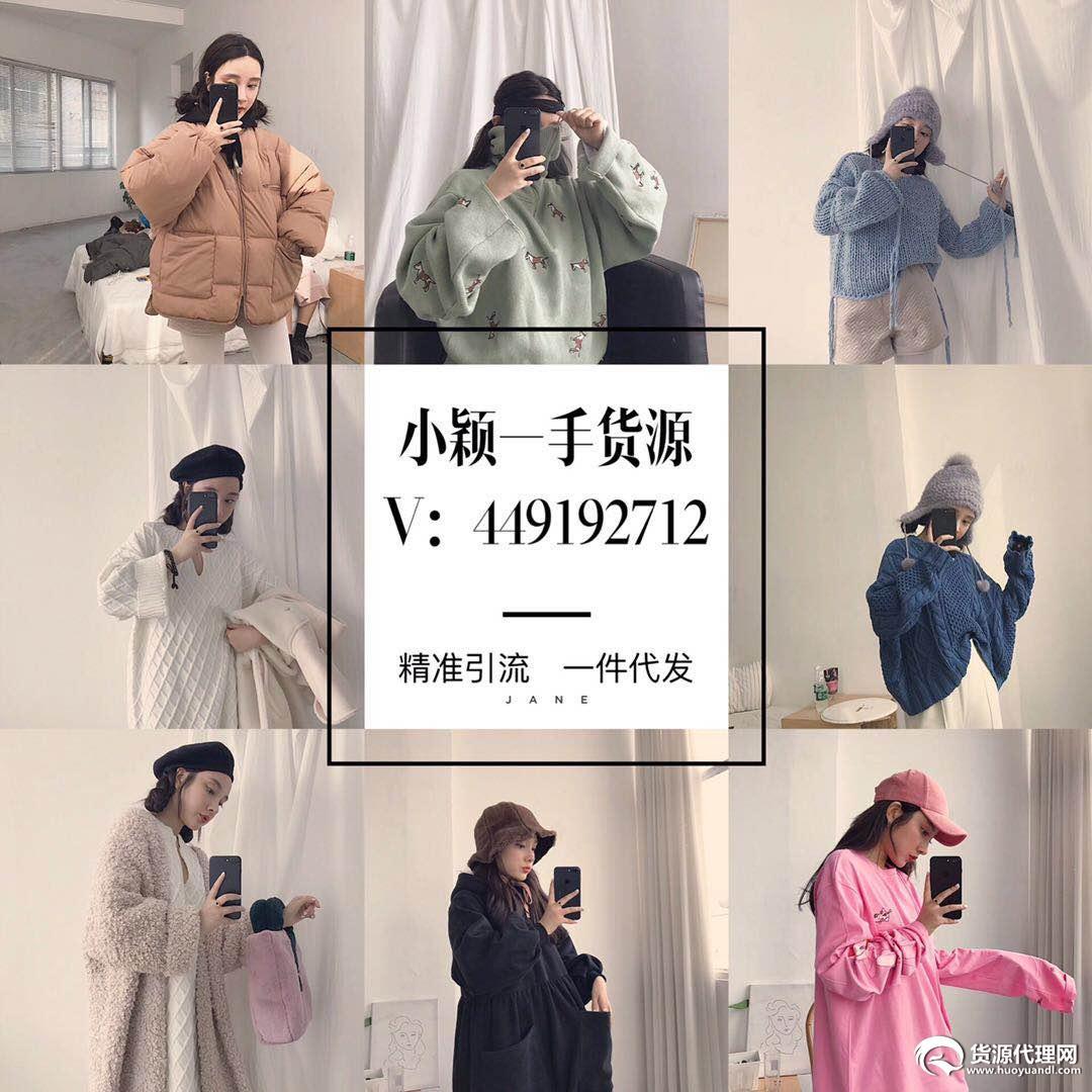 微商童装女装代理一手货源,一件代发,免费代理