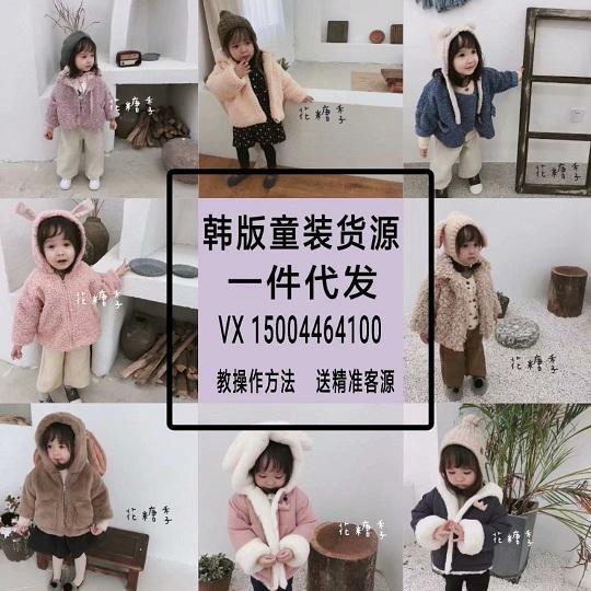 韩版女装-童装厂家货源-品牌保证一件代发!