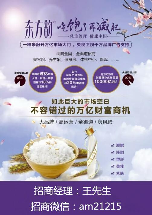 華北製藥東方韻輕脂米招商加盟