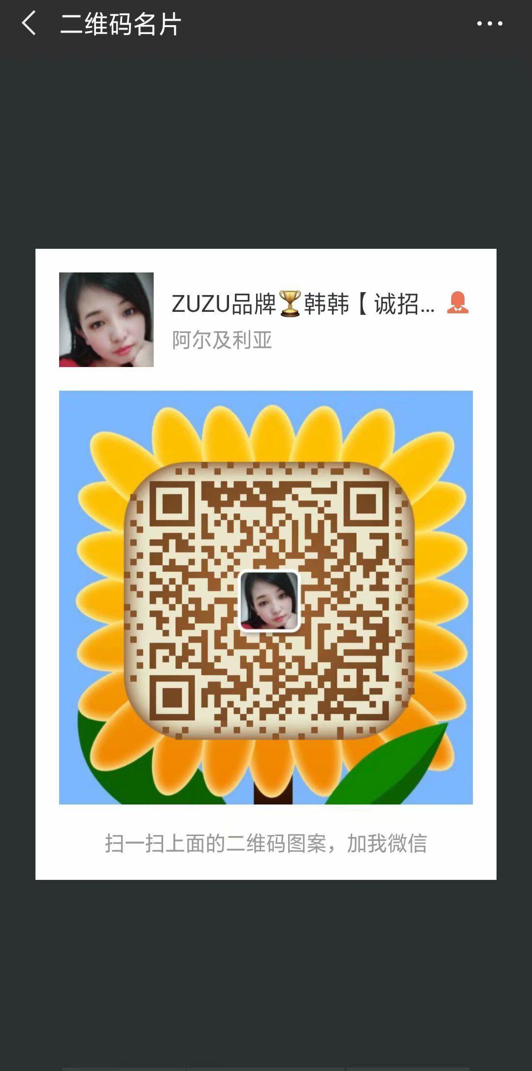 ZUZU护肤品彩妆招代理
