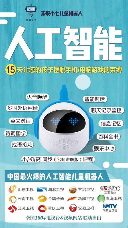未來人工智能早教機器人未來小七招商