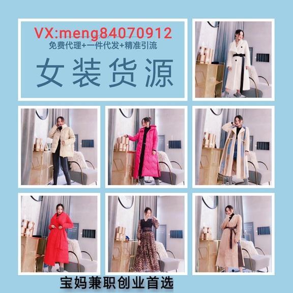 女装可以分为多少种款式  质优价廉的货源哪里找呢?