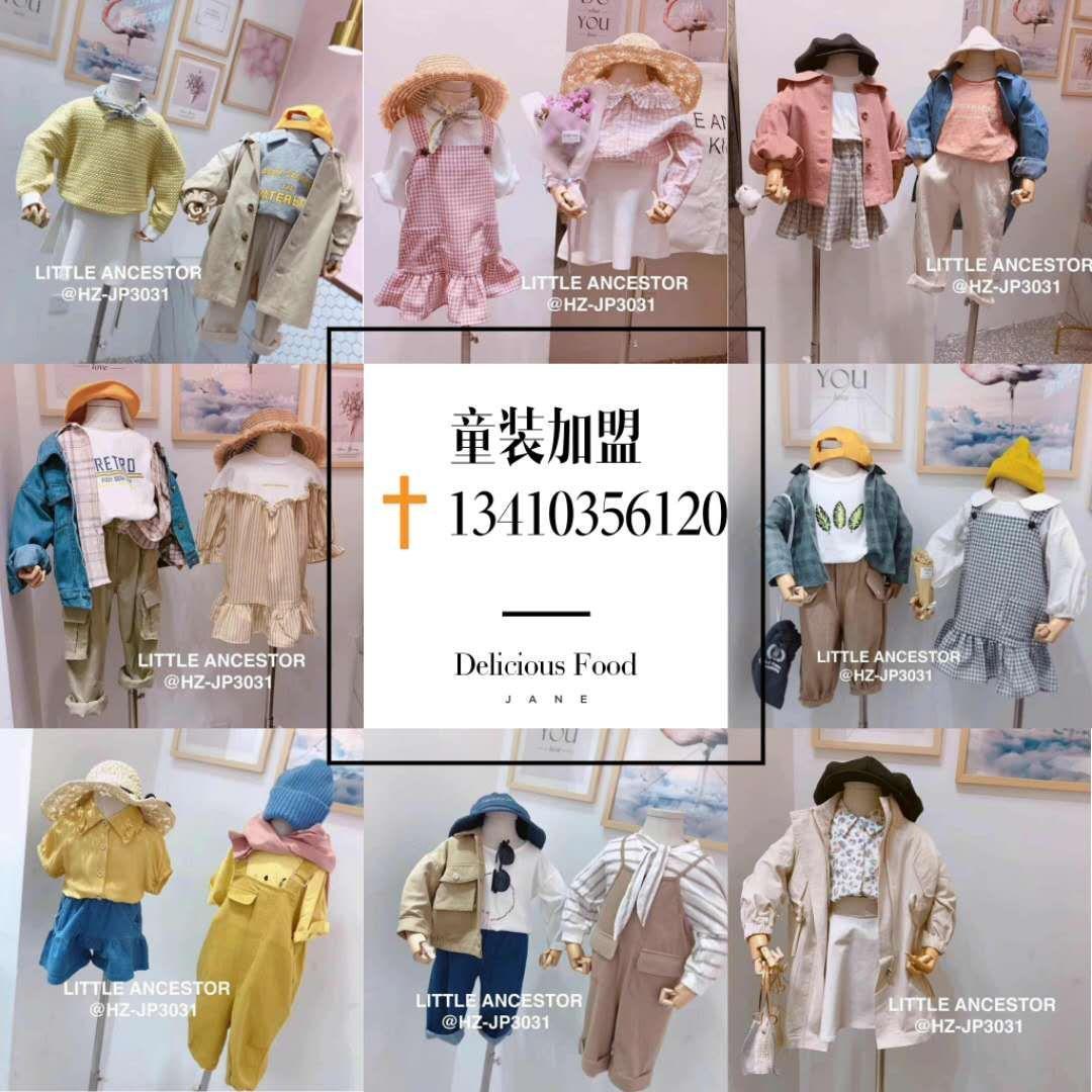 微商童装女装一手货源批发一件代发免费代理童装招代理