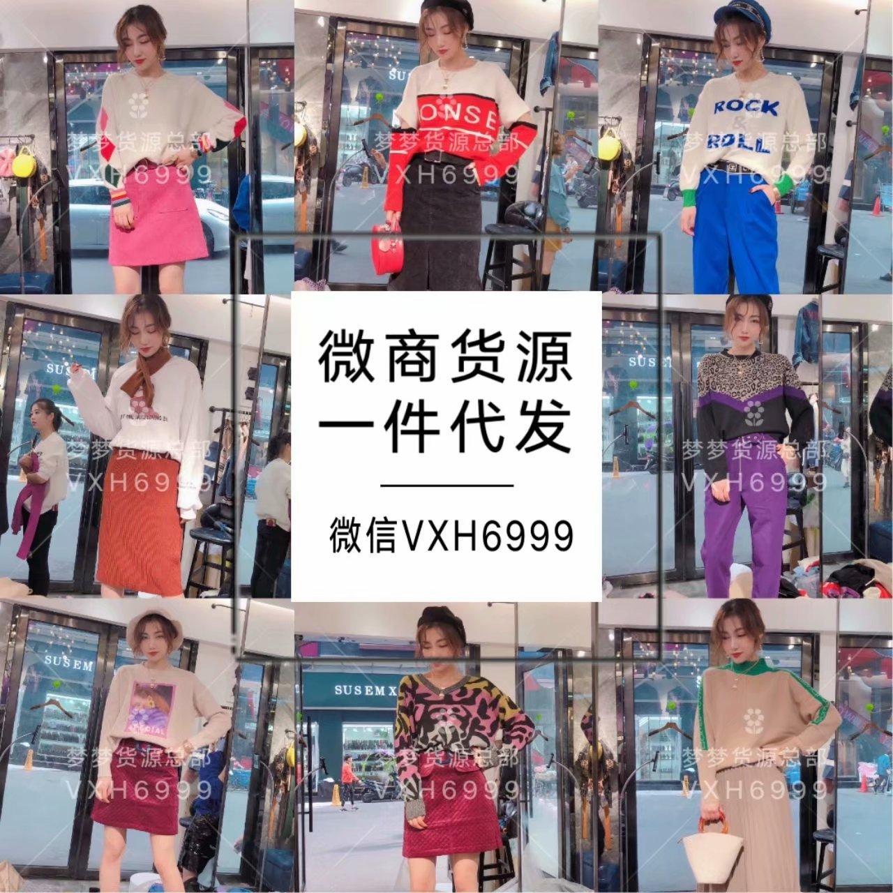 微商热门项目 女装童装一手货源,教精准引流方法