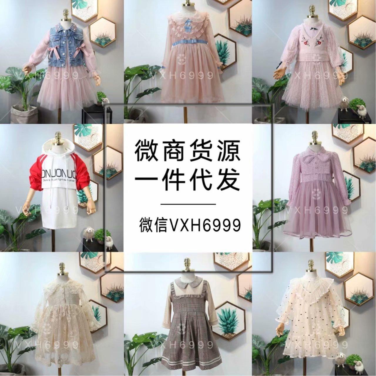 梦梦家出售靠谱女装童装一手货源,货源全、门槛低、手把手教