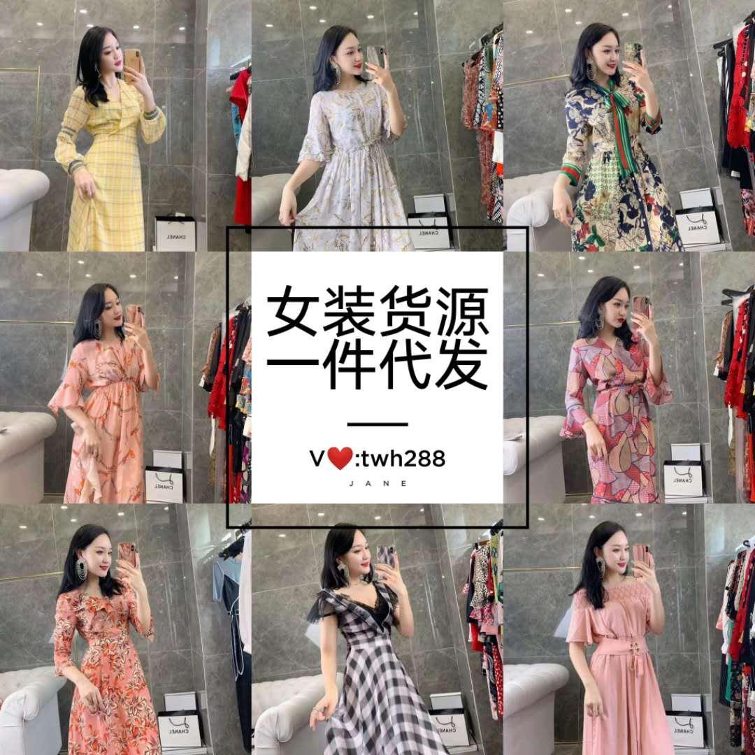 微商童装女装厂家一手货源一件代发无需囤货诚招代理加盟