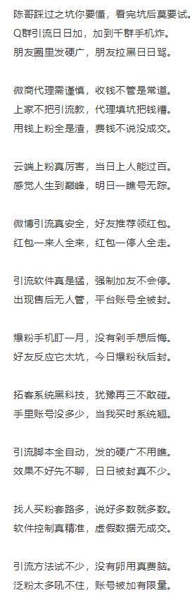01陈哥引流经历.jpg