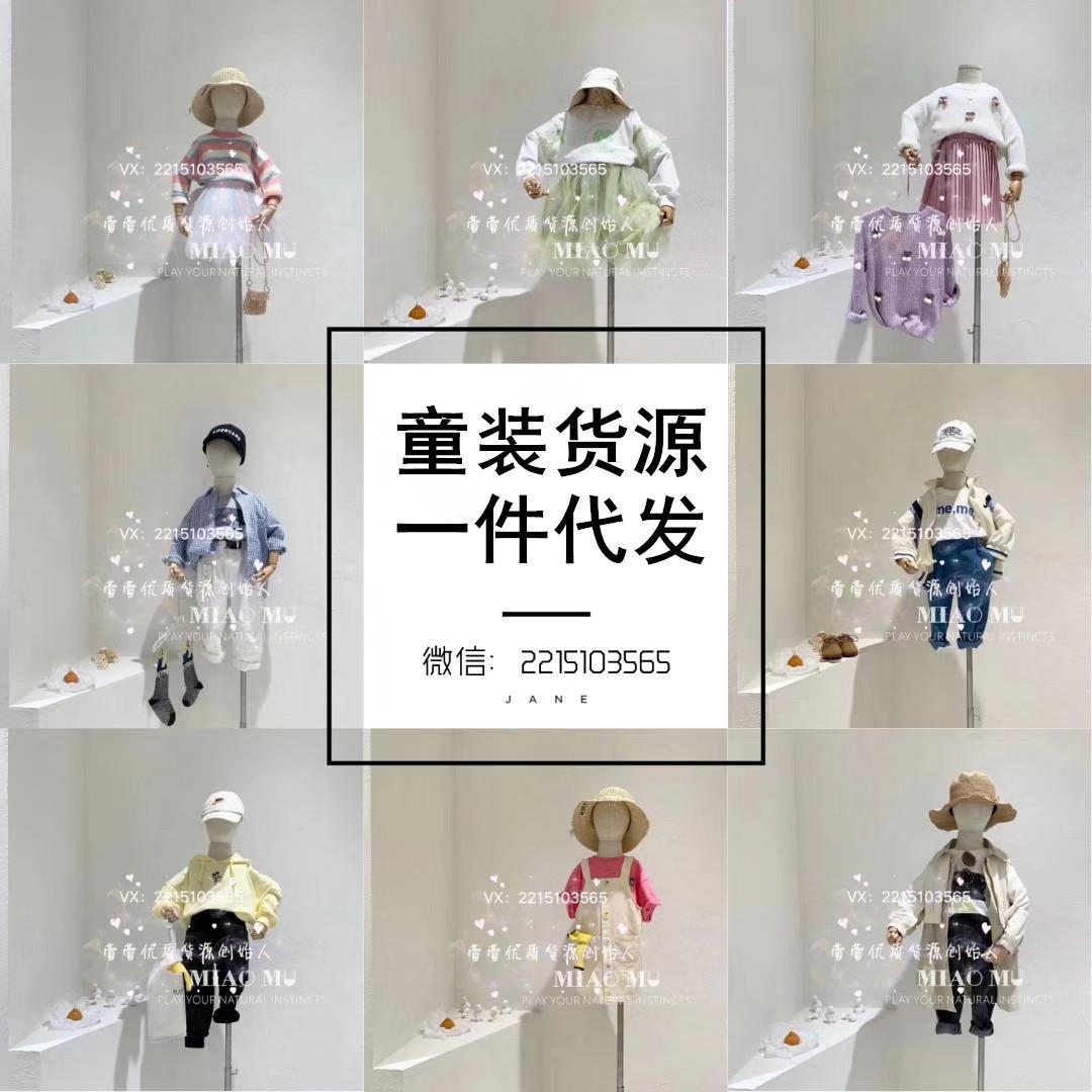 微商高端女装童装 厂家一手货源一件代发无需囤货 手把手教