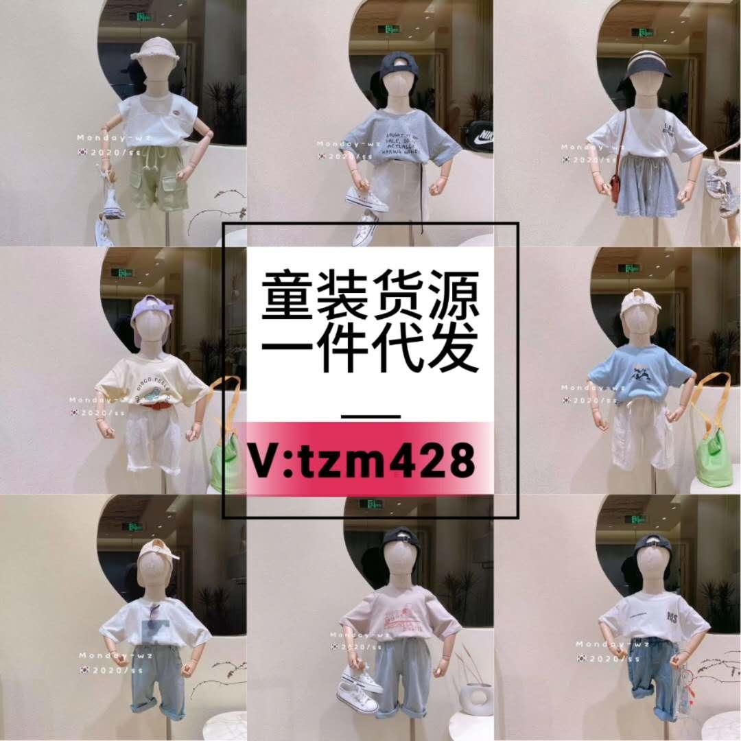 微商童装女装厂家一手货源一件代发无需囤货