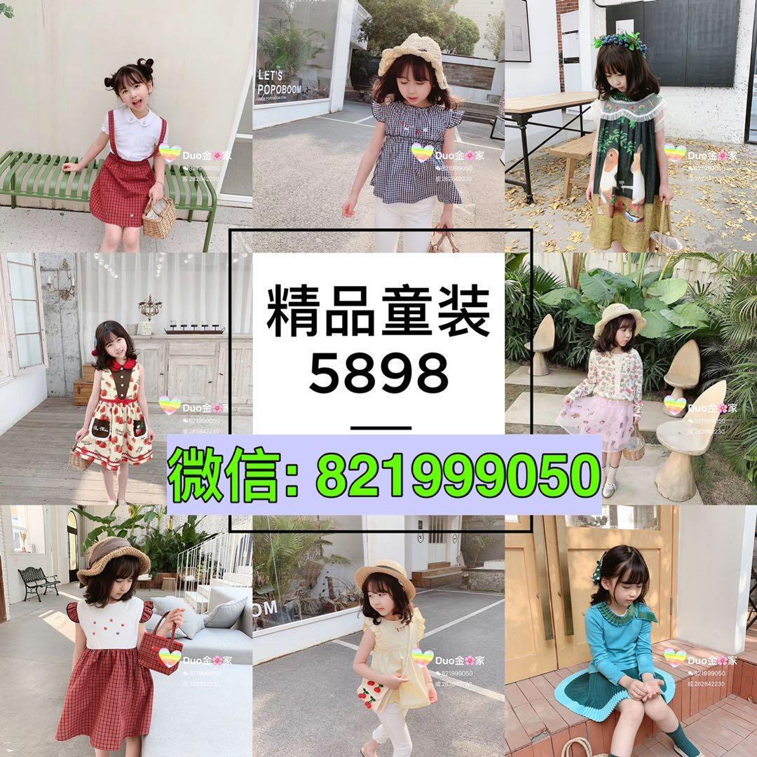 多金实力童装女装一手货源厂家直销一件代发《接推广》