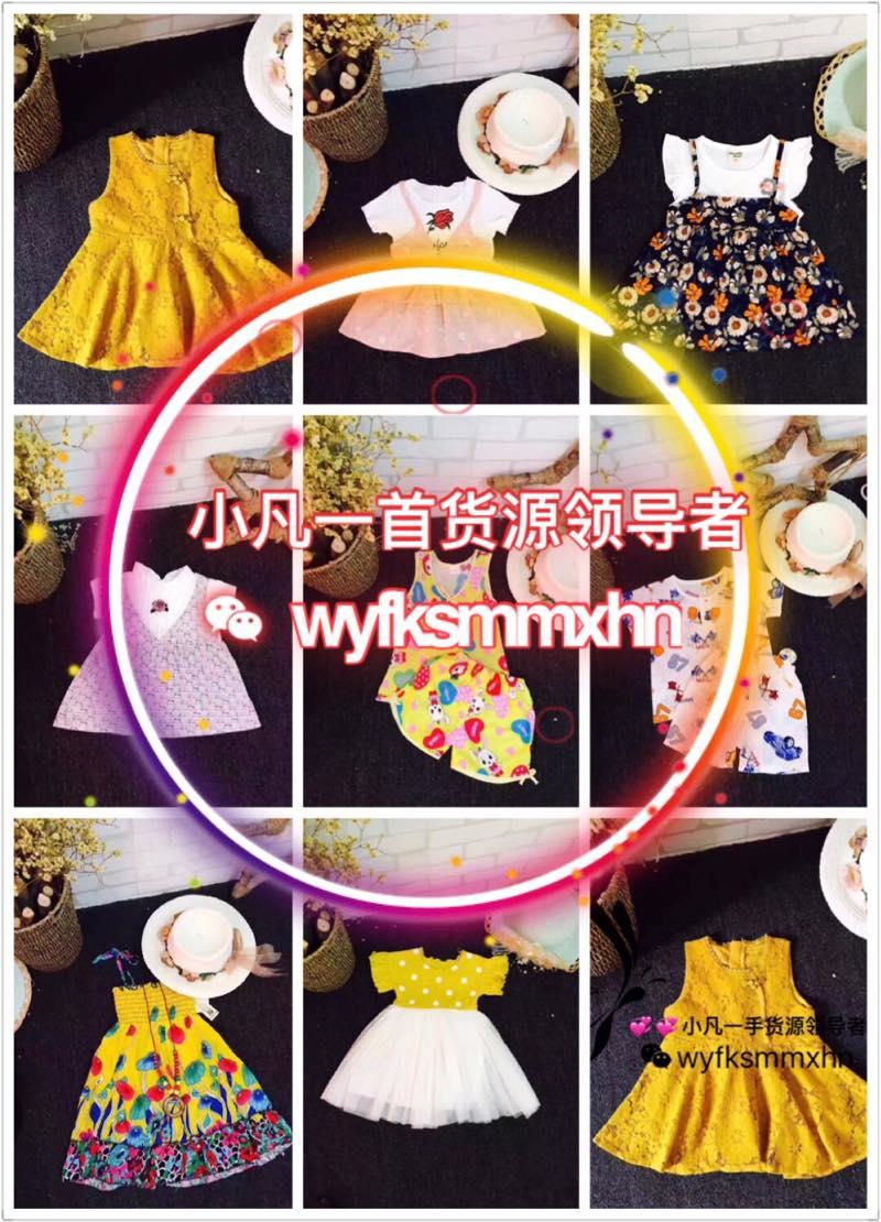 小凡的小铺专注于童装,优质品牌童装货源,一件代发。