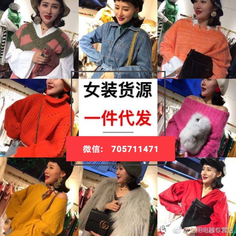欧韩大牌女装,一件代发,免费代理