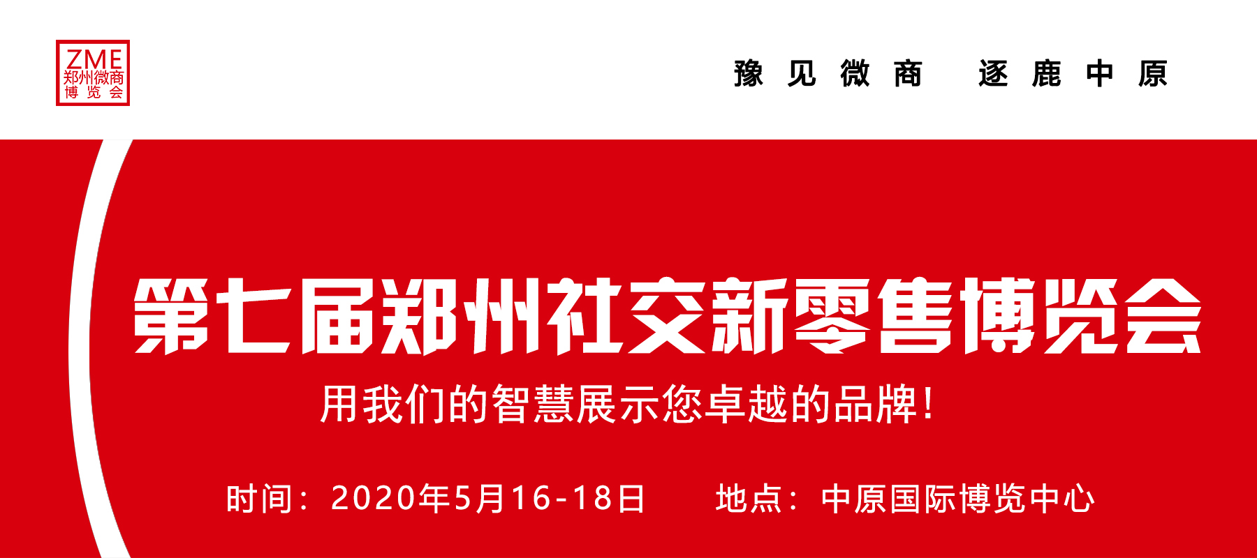 第七屆鄭州社交新零售博覽會