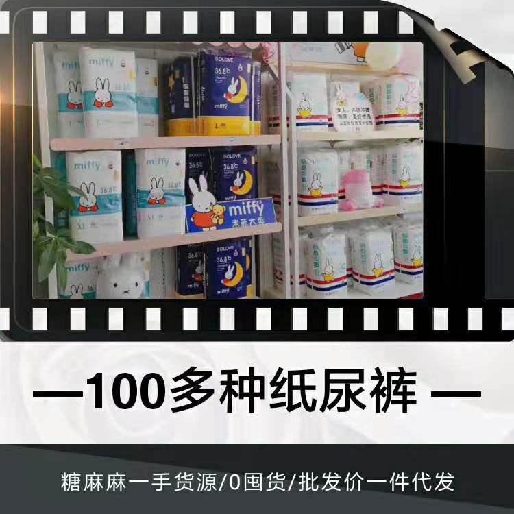 米菲柔丫小萌希奥等150多种品牌纸尿裤诚招全国代理