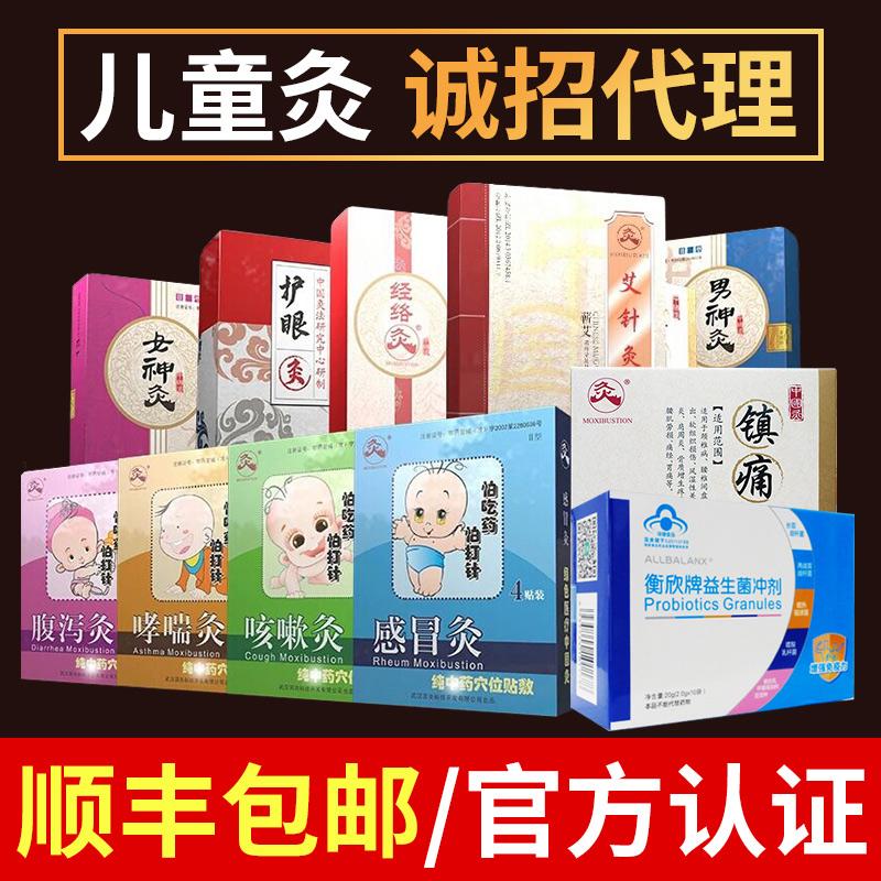 武汉国灸儿童灸-全国诚招代理