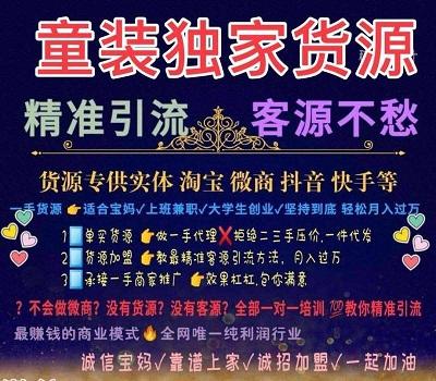 网红童装 杭州四季青档口一手货源一件代发招代理