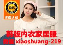 韩版内衣家居服微商货源,免费代理一件代发