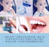 第二天女孩净齿洁美牙素效果好吗?怎么做代理?