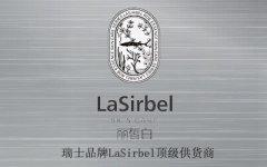 瑞士护肤品牌LaSirbel招代理