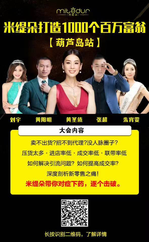 7月9号米缇朵携手全球旅游文化小姐中国大赛同时启动