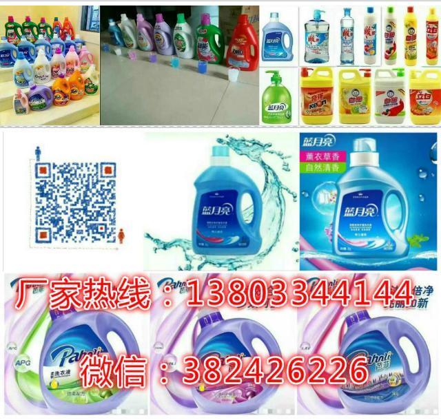 洗衣液厂家批发零售,全国招商代理