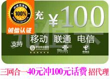 中国电信联通移动话费充值卡招代理40冲100