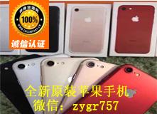 全新原装苹果手机6代7代招全国总代理