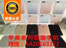 苹果系列组装手机全国招代理 支持货到付款 开箱验货