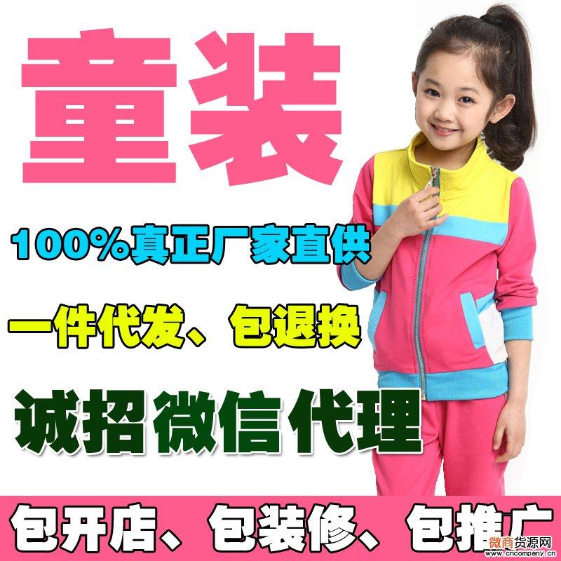 微商童装微信代理货源首选梦想之星童装