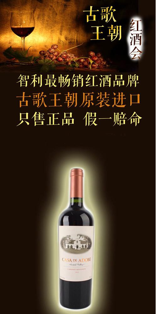 微信红酒代理,免加盟费,抢占微商空白市场